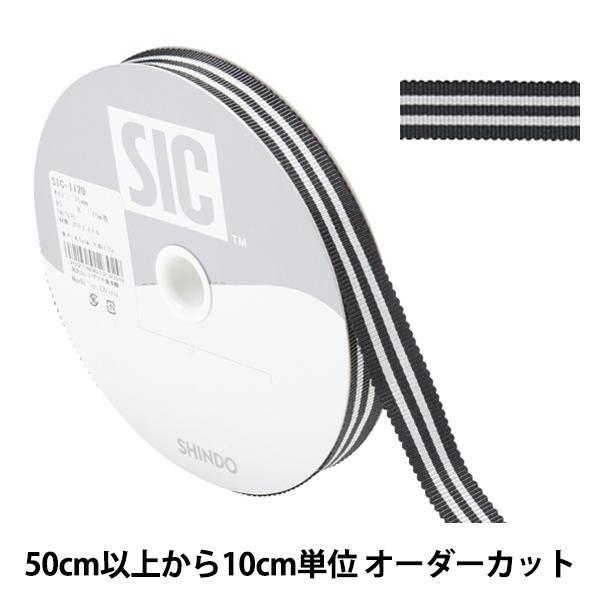 【数量5から】 リボン 『ストライプペタシャムリボン 幅約1.5cm 8番色 SIC-1120』