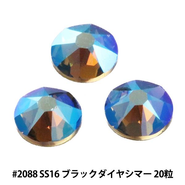 スワロフスキー 『#2088 XIRIUS Flat Back No-Hotfix ブラックダイヤシマー 20粒』 SWAROVSKI スワロフスキー社