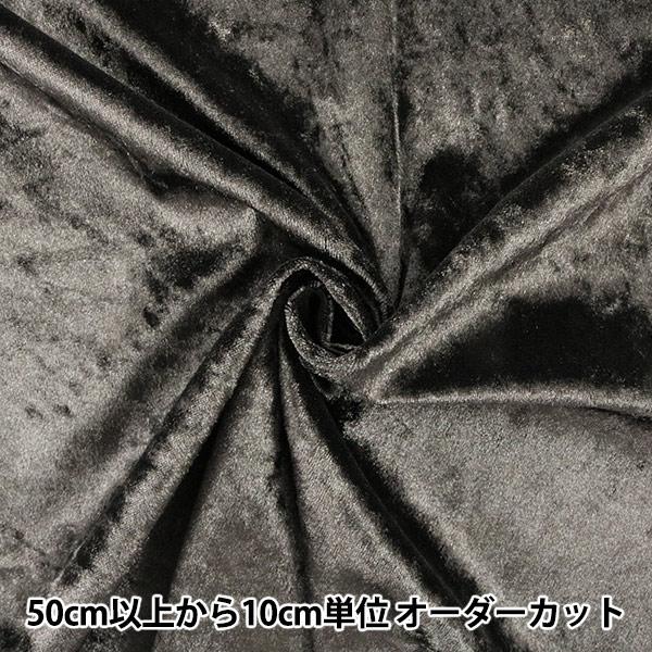 【数量5から】生地 『クラッシュベロア ブラック 黒 GD3300-300』