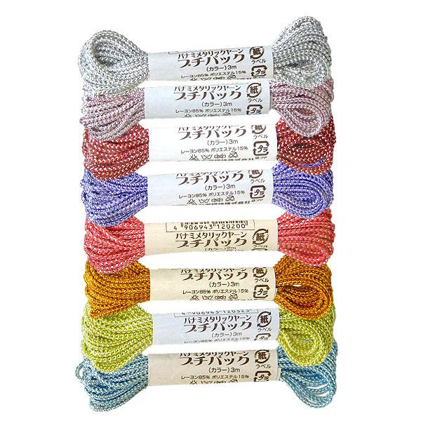 手芸糸 『メタリックヤーン 8色セット カラー』 Panami パナミ タカギ繊維