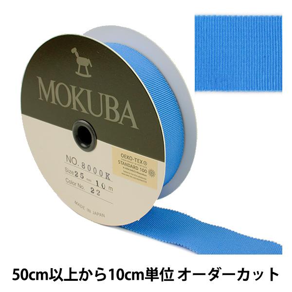 【数量5から】リボン 『木馬グログランリボン 8000K-25-22』 MOKUBA 木馬