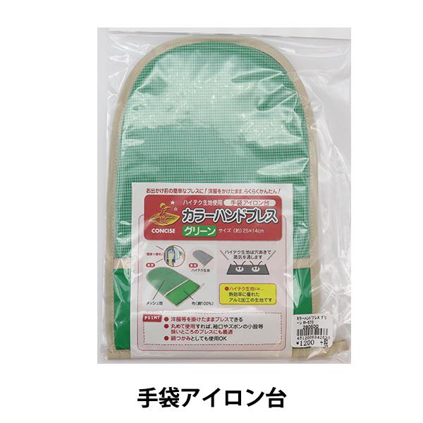 手芸用品 『カラーハンドプレス グリーン R-573』