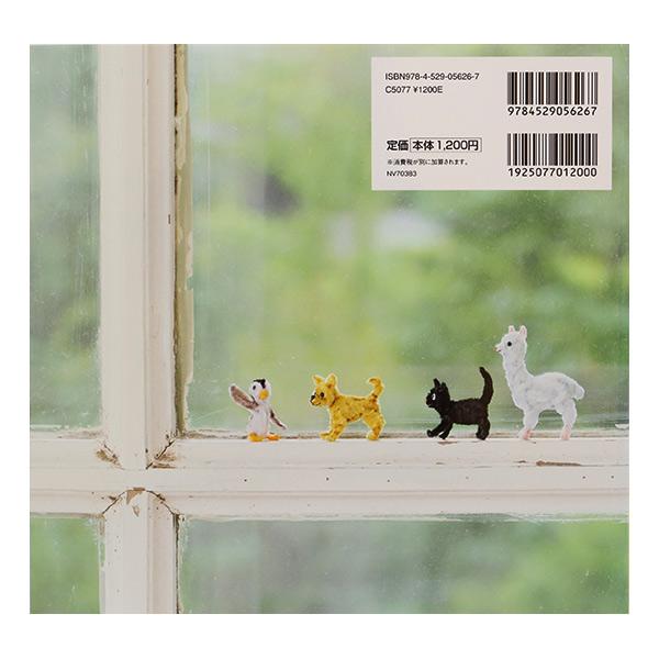 書籍 『くねくね曲げてねじって作るモールの動物たち NV70383』 VOGUE 日本ヴォーグ社