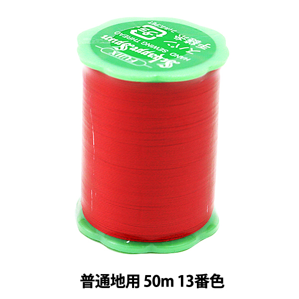 手縫い糸 『シャッペスパン 普通地用 50m 13番色』 Fujix(フジックス)