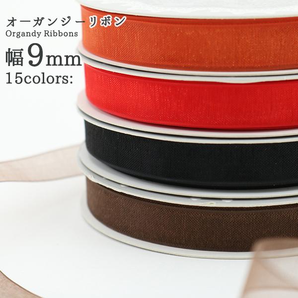 リボン 『オーガンジーリボン5m 幅9mm×約5m巻 ムラサキ』