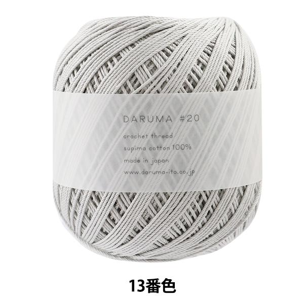 レース糸 『DARUMA #20 50g 13番色』 DARUMA ダルマ 横田
