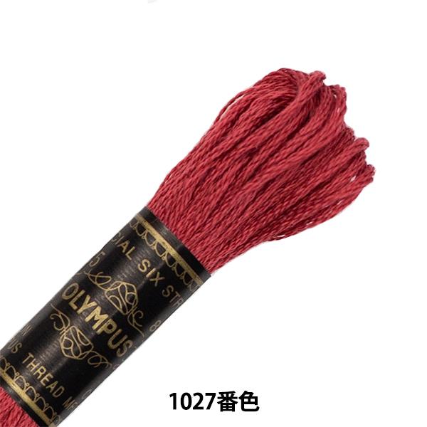 オリムパス 25番刺しゅう糸 1027 [刺繍糸/ししゅう糸]