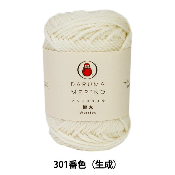 秋冬毛糸 『Merino Style (メリノスタイル) 極太 301 (生成) 番色』 DARUMA ダルマ 横田