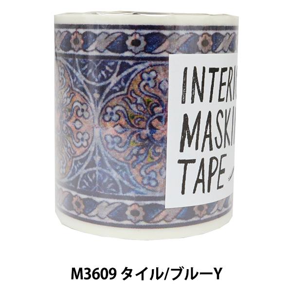 手芸テープ 『decolfa (デコルファ) インテリアマスキングテープ M3609 タイル ブルーY』
