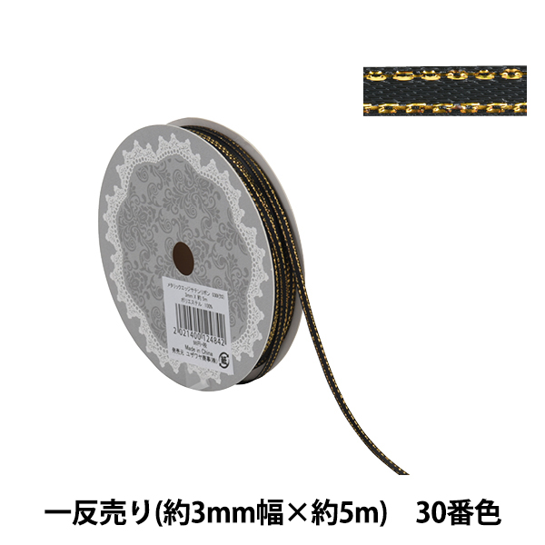 リボン 『メタリックエッジサテンリボン 58801 3mm幅×5m 一反売り 30番色』