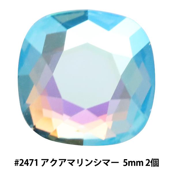 スワロフスキー 『#2471 Cushion アクアマリンシマー 5mm 2粒』 SWAROVSKI スワロフスキー社