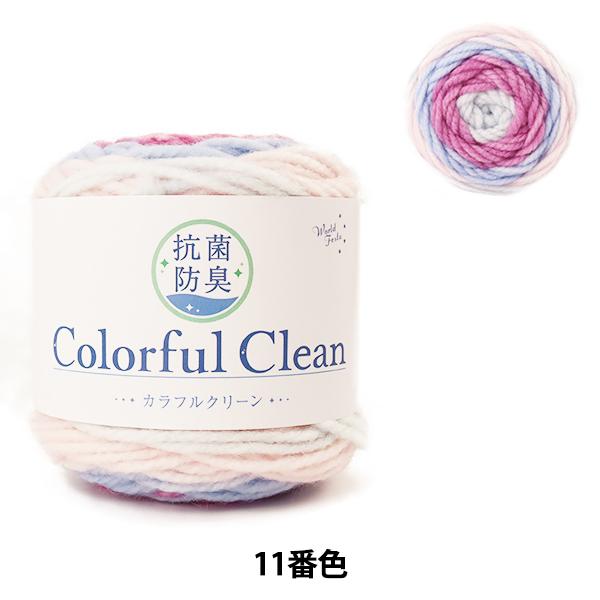 毛糸 『抗菌防臭カラフルクリーン 11番色 アメジスト』 【ユザワヤ限定商品】