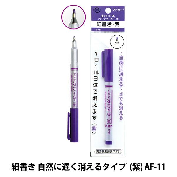 手芸用マーカーペン 『チャコエース ファインマーカー 細書き 紫 AF-11』