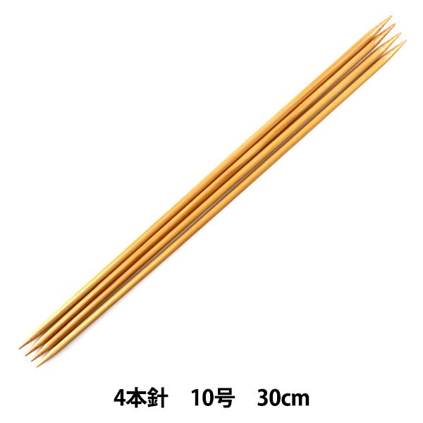 【編み物道具最大20%オフ】 編み針 『硬質竹編針 4本針 30cm 10号』 mansell マンセル【ユザワヤ限定商品】