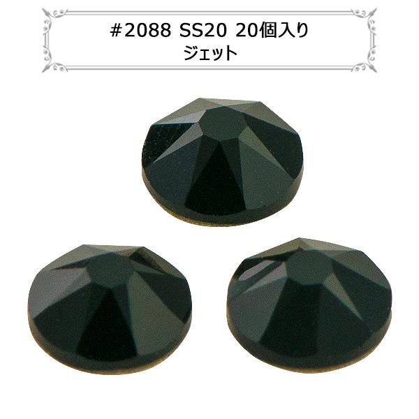 スワロフスキー 『#2088 XIRIUS Flat Back No-Hotfix ジェット 20粒』 SWAROVSKI スワロフスキー社