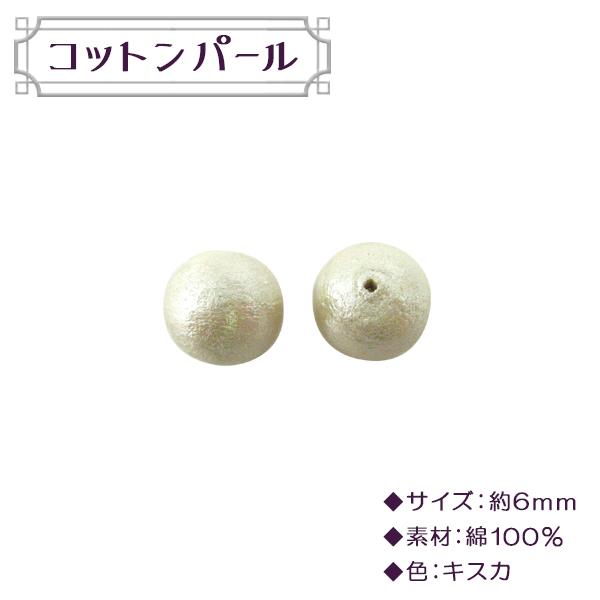 MIYUKI(ミユキ) 『コットンパール 6mm』 丸玉 綿 ビーズ 軽量