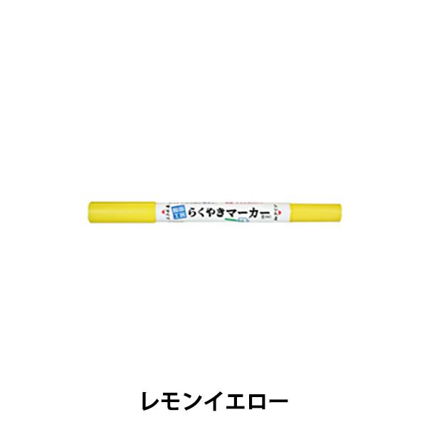 工芸マーカーペン 『らくやきツインマーカー 単色 パステルカラー NRM-150 LY-レモンイエロー』 エポックケミカル