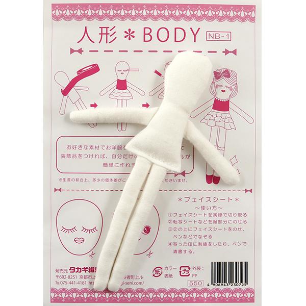 ドールチャーム素材 『カスタム人形ボディ NB-1』 Panami パナミ タカギ繊維