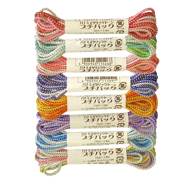 手芸糸 『メタリックヤーン 8色セット ルビー』 Panami パナミ タカギ繊維