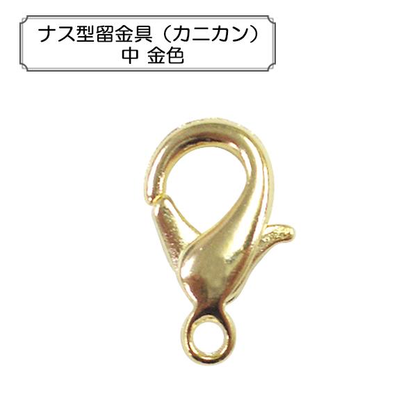手芸金具 『ナス型留金具 (カニカン) 中 金色』