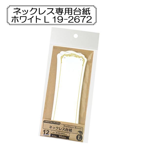 販促物 『ネックレス専用台紙 ホワイト L 19-2672』 ORIGINAL WORKS オリジナルワークス SASAGAWA ササガワ