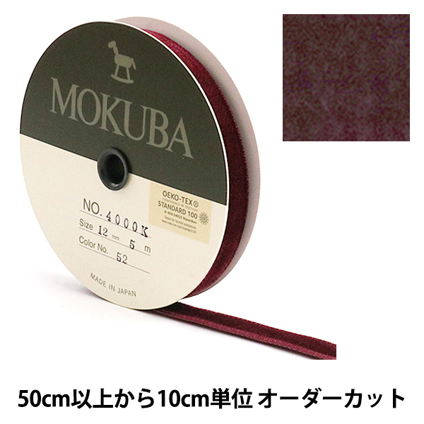 【数量5から】リボン 『木馬ベッチンリボン 4000K-12-52』 MOKUBA 木馬
