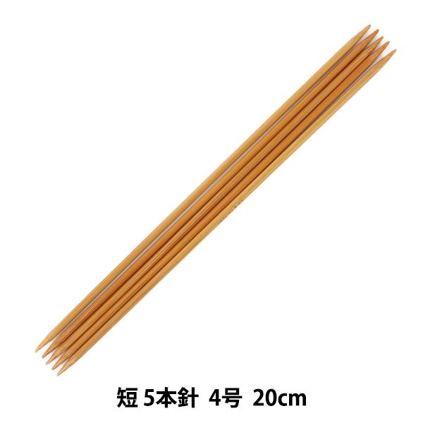 編み針 『硬質竹編針 短 5本針 20cm 4号』 mansell マンセル【ユザワヤ限定商品】