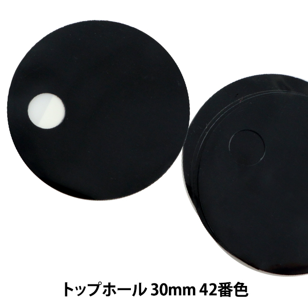 スパンコール 『トップホール 30mm LH 42番色』