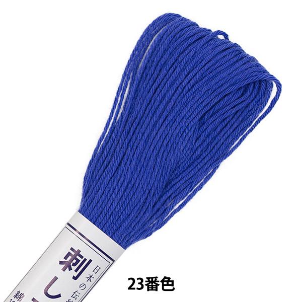 刺しゅう糸 『刺し子糸 23番色 (単色)』 Olympus オリムパス