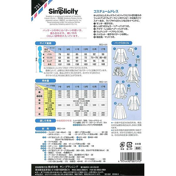 実物大型紙 『パターン・型紙 コスチュームドレス 731』 SUN・PLANNING サン・プランニング サンプランニング