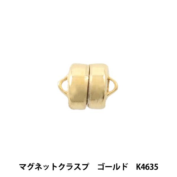 金属刻印 メタルスタンピング 『マグネットクラスプ ゴールド K4635』 MIYUKI ミユキ