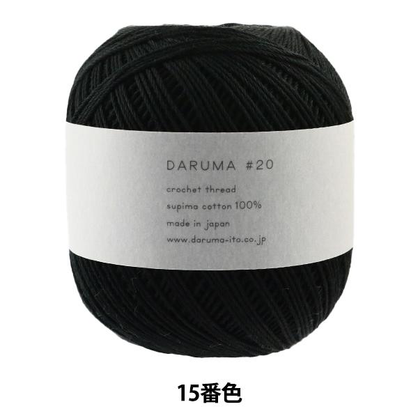 レース糸 『DARUMA #20 50g 15番色』 DARUMA ダルマ 横田