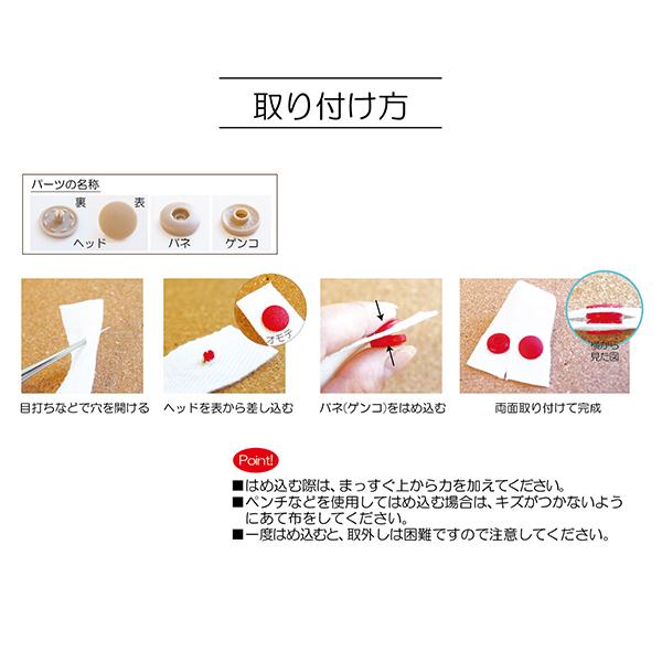ボタン 『ワンタッチプラスナップボタン 14mm ゴールド』 SUNCOCCOH サンコッコー KIYOHARA 清原