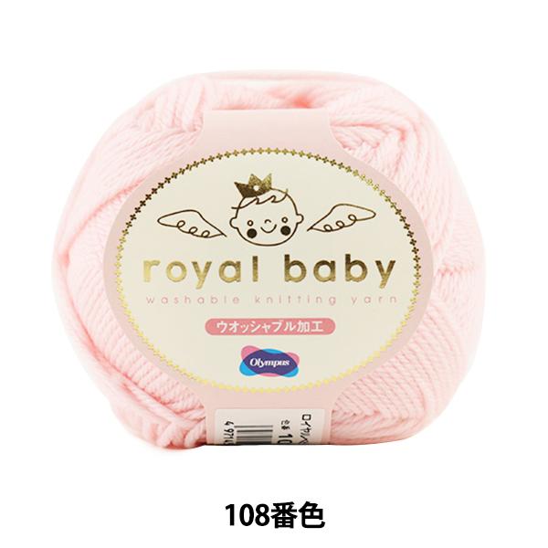 ベビー毛糸 『royal baby (ロイヤルベビー) 108番色』 Olympus オリムパス