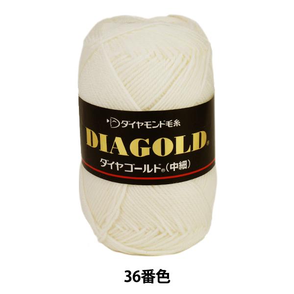 秋冬毛糸 『DIA GOLD (ダイヤゴールド) NIKKEVICTOR YARN 中細 36 (白) 番色』 DIAMOND ダイヤモンド