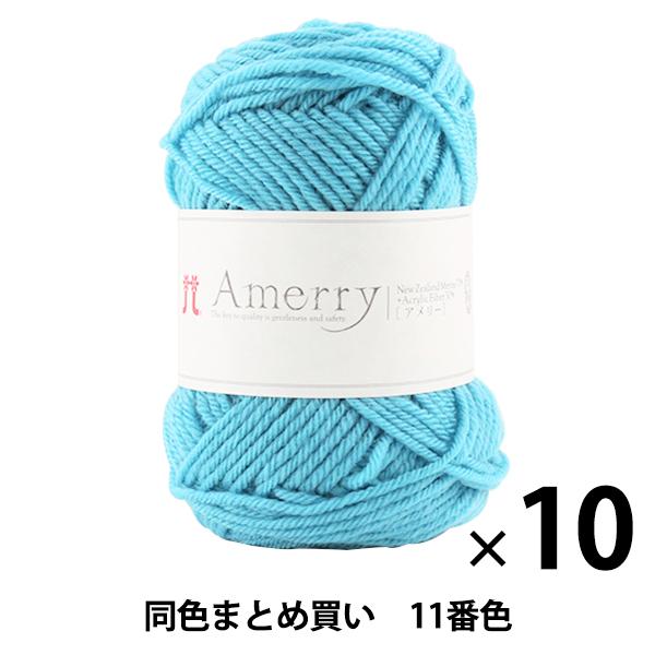 【10玉セット】秋冬毛糸 『Amerry(アメリー) 11番色』 Hamanaka ハマナカ【まとめ買い・大口】