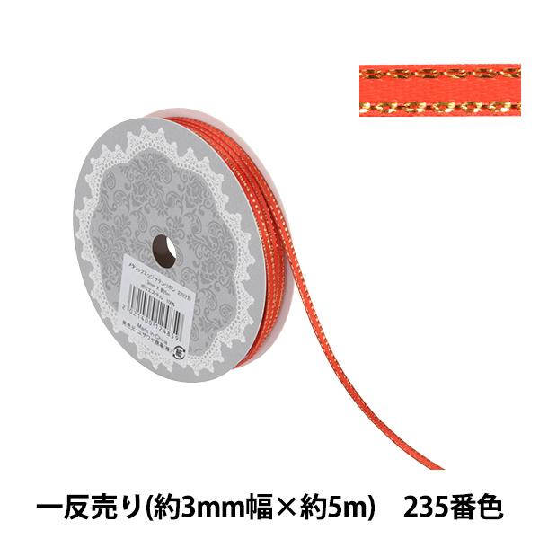 リボン 『メタリックエッジサテンリボン 58801 3mm幅×5m 一反売り 235番色』