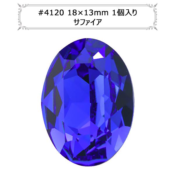 スワロフスキー 『#4120 Oval Fancy Stone サファイア 18×13mm 1粒』 SWAROVSKI スワロフスキー社