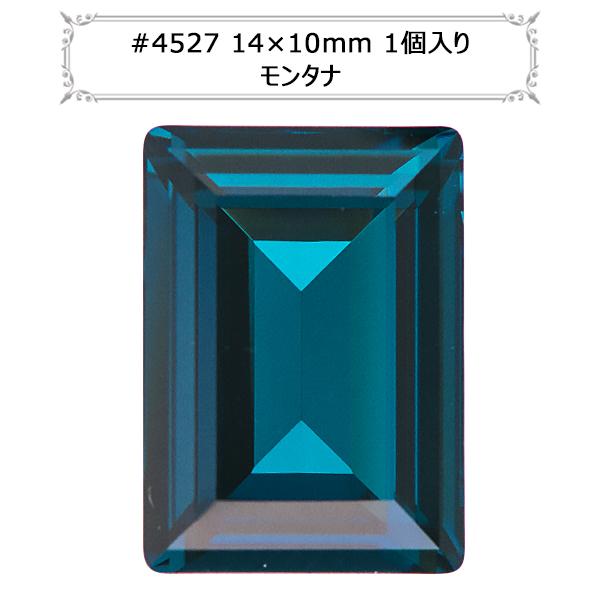 スワロフスキー 『#4527 Step Cut Fancy Stone モンタナ 14×10mm 1粒』 SWAROVSKI スワロフスキー社