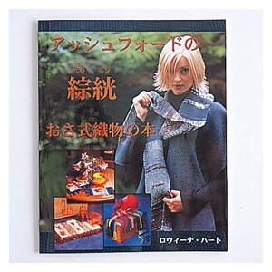 書籍 『アシュフォードの綜絖 おさ式織物の本』