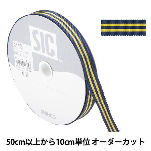 【数量5から】 リボン 『ストライプペタシャムリボン 幅約1.5cm 18番色 SIC-1120』