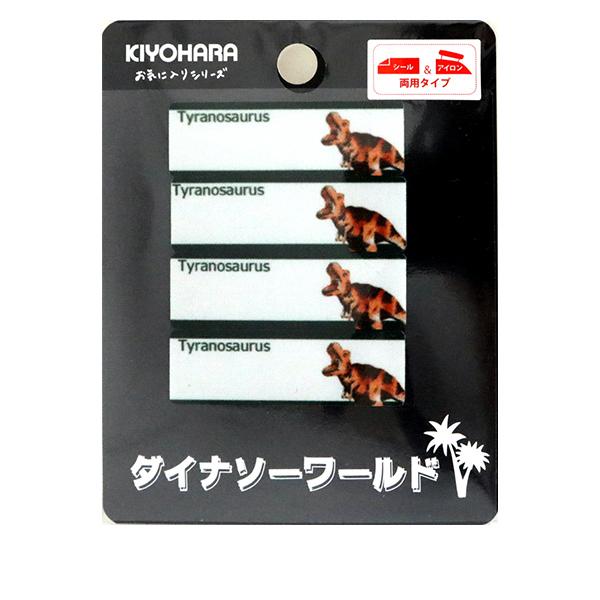 ワッペン 『お気に入りシリーズ シール&アイロン接着 ネームラベル ティラノサウルス MOW771』 KIYOHARA 清原