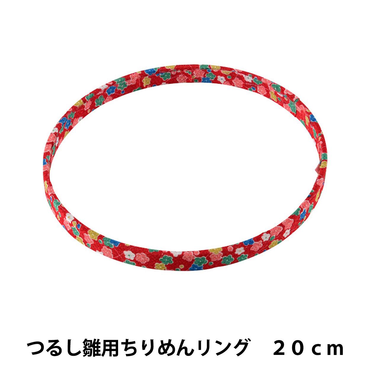 手芸材料 『つるし雛用ちりめんリング 20cm 赤 TR-22』 Panami パナミ タカギ繊維