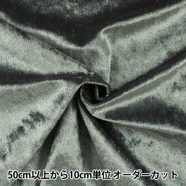 【数量5から】生地 『クラッシュベロア グレー 灰色 GD3300-284』