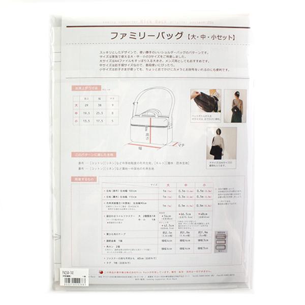 型紙 『Original Pattern204 ファミリーバッグ 大・中・小セット PA204-741』