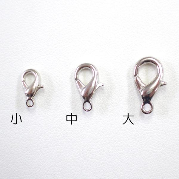 手芸金具 『ナス型留金具 (カニカン) 中 銀色』