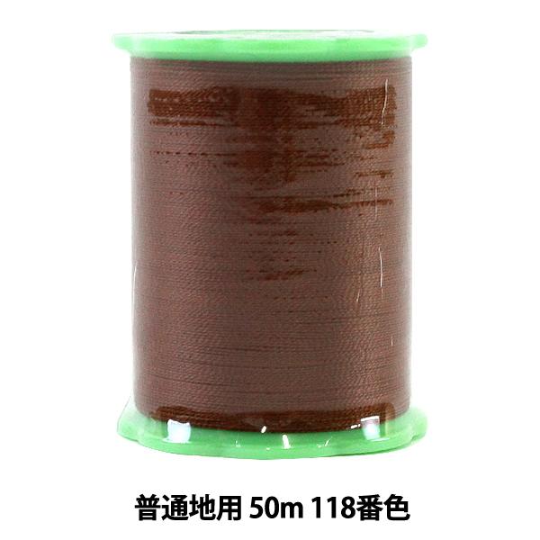 手縫い糸 『シャッペスパン 普通地用 50m 118番色』 Fujix(フジックス)