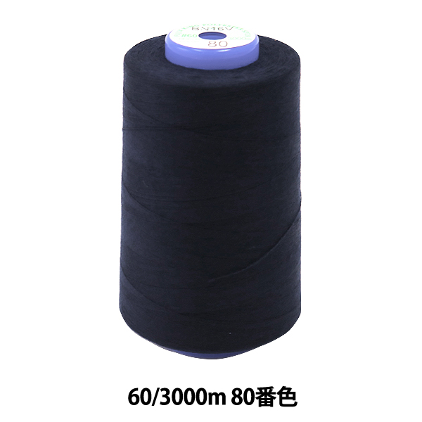 Fujix(フジックス) 『キングスパンミシン糸60/3000m 80番色』