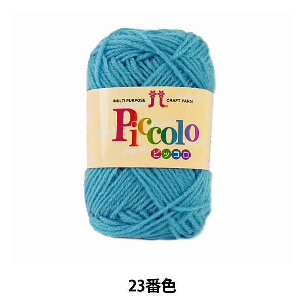 秋冬毛糸 『Piccolo (ピッコロ) 23番色』 Hamanaka ハマナカ
