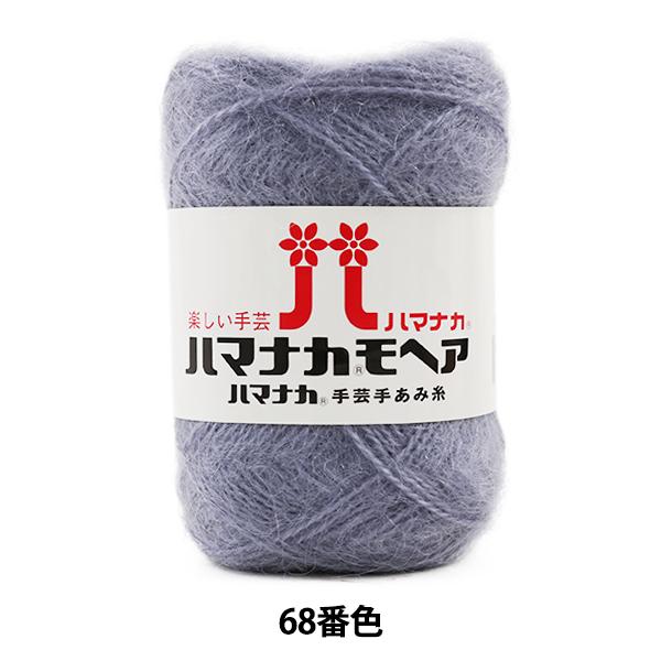 秋冬毛糸 『ハマナカ モヘア 68番色』 Hamanaka ハマナカ